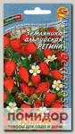 Земляника альпийская Регина F1, 0,04 г Новые шедевры мировой селекции