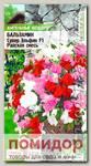 Бальзамин Супер Эльфин Райская Смесь F1, 10 шт. PanAmerican Seeds Ампельные Шедевры