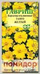 Бархатцы отклоненные Танго Желтый, 10 шт. Элитная клумба