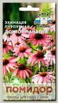 Эхинацея пурпурная Доктор Панацея, 0,1 г