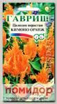 Целозия перистая Кимоно Оранж, 10 шт. Элитная клумба