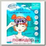 Relax-маска для глаз Сова (теплая) Etude Organix