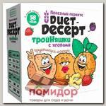 Снеки сибирские ТройНяшки с ягодами DUET-ДЕСЕРТ, 20 г