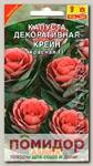 Капуста декоративная Крейн Красная F1, 7 шт.
