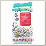 Чай черный цейлонский премиальный Малиновый пломбир, 70 г