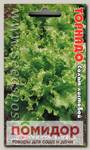 Салат листовой Торнадо, 0,5 г