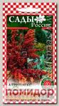 Атриплекс садовый (лебеда садовая) Красное перо, 0,2 г