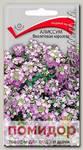 Алиссум Фиолетовая королева, 0,3 г