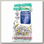 Чай черный цейлонский премиальный Шахерезада, 70 г