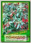 Земляничное дерево Менциса, 1 г (5 шт.)