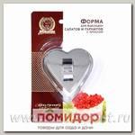 Форма с прессом для выкладки салатов и гарниров Сердце, 8х8х4 см