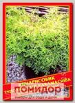 Кипарисовик Туполистный «Karamachiba», 0,2 г