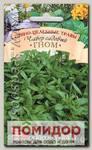 Чабер садовый Гном, 0,5 г