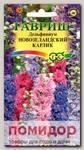 Дельфиниум махровый Новозеландский Карлик, Смесь, 3 шт.