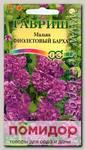 Мальва Фиолетовый бархат, 0,1 г