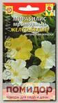 Мирабилис Мраморный Желто-Белый, 0,5 г