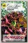 Салат кочанный Уникум, 0,5 г