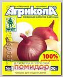 Агрикола 2 (для лука и чеснока), 50 г