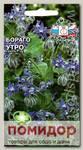 Бораго Утро (огуречная трава), 0,5 г Зеленый доктор