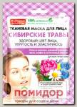 Маска для лица тканевая Народные рецепты Сибирские травы, 25 мл
