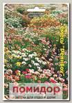 Хризантема килеватая Рейнбоу, Смесь, 150 шт.