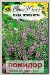 Мята Пулегиум, 0,05 г