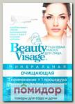 Маска для лица тканевая Beauty Visage Минеральная Очищающая, 25 мл