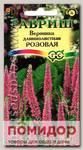 Вероника длиннолистная Розовая, 0,05 г