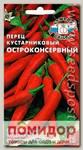 Перец кустарниковый Остроконсервный, 0,1 г