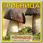 Грибница субстрат микоризный Подберезовик Твердоватый, 1 л