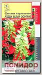 Сальвия карликовая Рэдди Белый сюрприз, 10 шт. Профессиональная коллекция