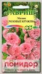 Мальва Розовые кружева, 0,1 г