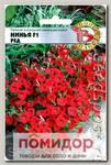 Петуния каскадная мелкоцветковая Нинья Ред F1, 5 шт.