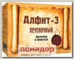 Чайный напиток Алфит-3 Печёночный, 60 брикетов х 2 г.