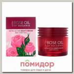 Крем для лица Ночной Ультраактивный Rose Oil of Bulgaria REGINA FLORIS, 50 мл