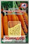 Морковь Сочная и Сладкая, 300 гелевых драже